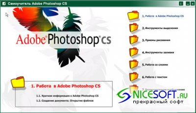 САМОУЧИТЕЛЬ ADOBE PHOTOSHOP CS + PHOTOSHOP CS 3 HELP