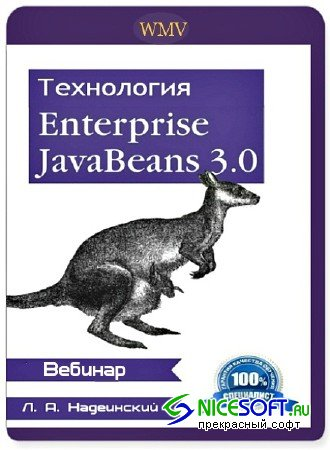 Специалист: Технология Enterprise Java Beans 3.0 (2013) Вебинар