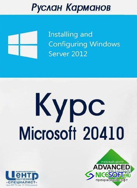 Microsoft 20410 - Installing and Configuring Windows Server 2012 R2. (2012-2013) Видеокурс