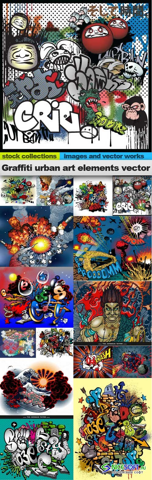 Graffiti urban art elements vector, 15 x EPS