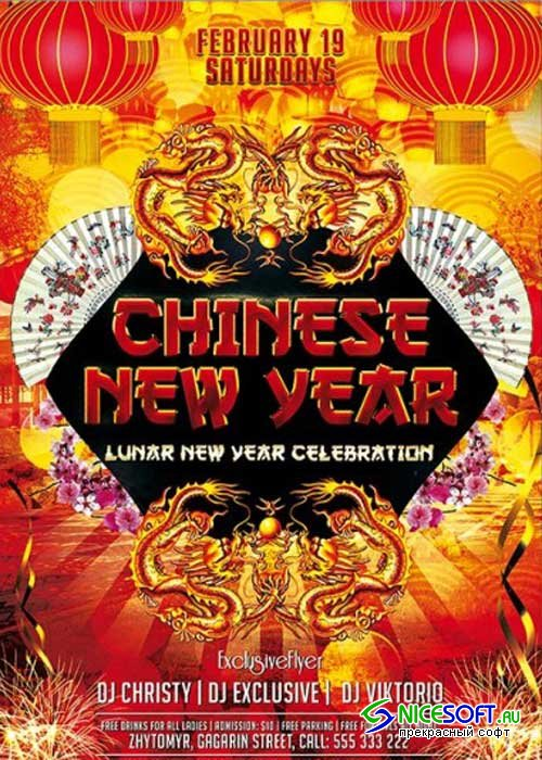 Chinese New Year Party Premium Flyer Template