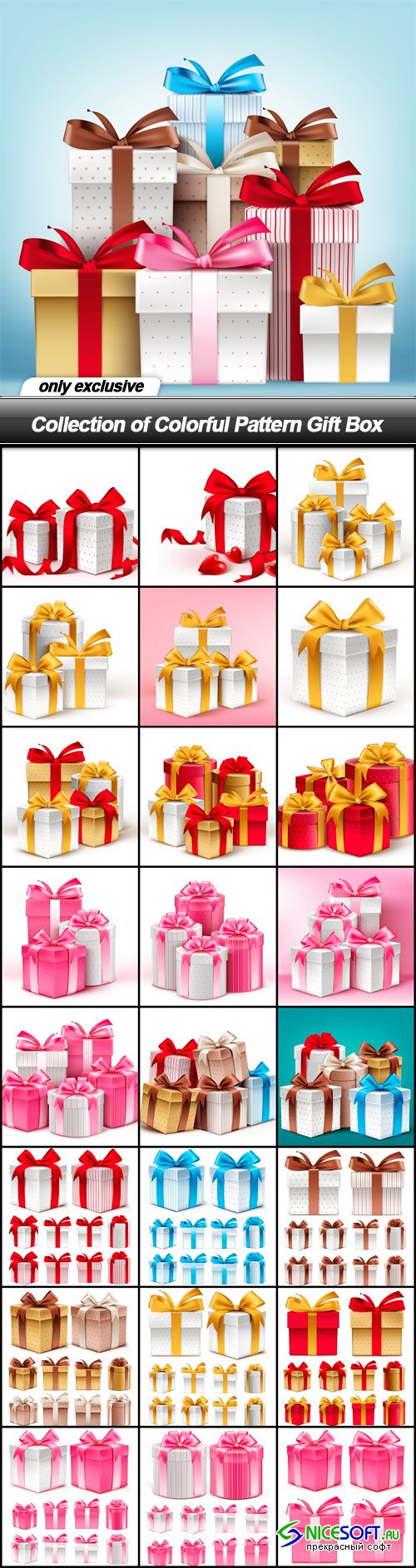 Collection of Colorful Pattern Gift Box
