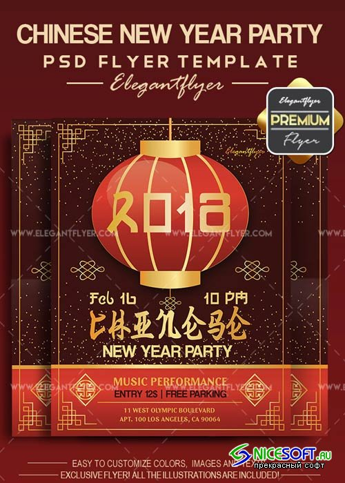 Chinese New Year Party V7 2018 Flyer PSD Template + Facebook Cover