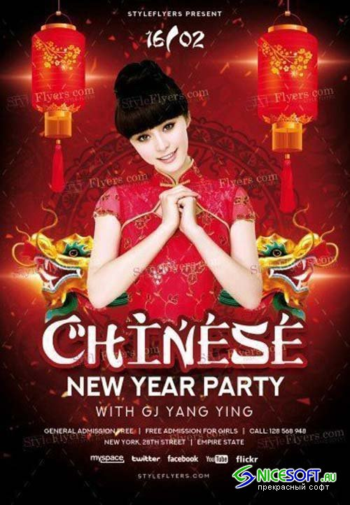 Chinese New Year Party V28 2018 PSD Flyer Template