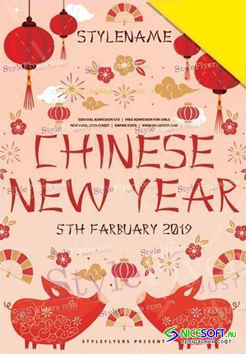 Chinese New Year V1 2019 PSD Flyer Template
